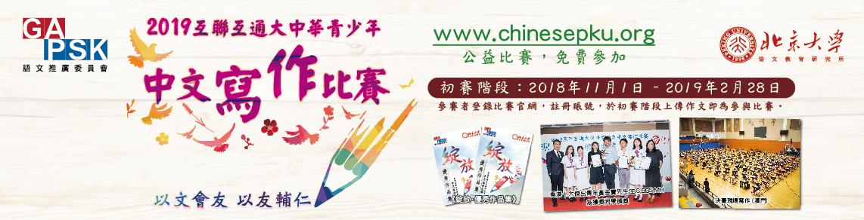 leaflet_A5_加籌委會_10-11-10